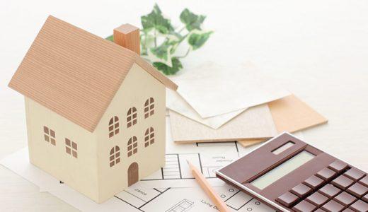 相続した不動産の売却でかかる税金と節税対策について徹底解説!