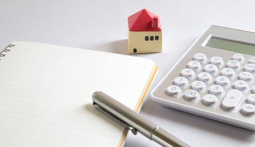 不動産を相続した時の税金はいくら?相続税の計算方法をわかりやすく解説